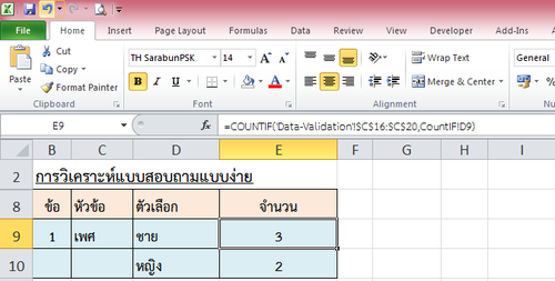 Excel-countif.png